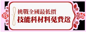 新娘秘書,新娘秘書費用,台北新娘秘書,新娘秘書學苑